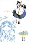 まほろまてぃっく (1) (Gum comics)