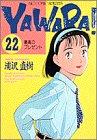 Yawara! (22) (ビッグコミックス)