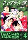 キャプテン翼 (ワールドユース編4) (集英社文庫―コミック版)