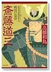 斎藤道三—信長が畏れた戦国の梟雄 (PHP文庫)