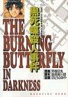 黒死蝶殺人事件 (講談社コミックスデラックス—『金田一少年の事件簿』ベストセレクション (1356))
