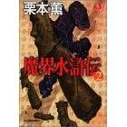魔界水滸伝〈2〉 (ハルキ・ホラー文庫)