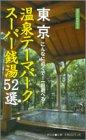 東京温泉テーマパークスーパー銭湯52選―こんなに近くで!一日遊べる!