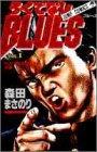 ろくでなしBLUES (Vol.1) (ジャンプ・コミックス)