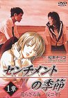 センチメントの季節 1章「還らざる海/反コギト」 [DVD]