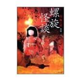 「弩」怖い話―螺旋怪談 (竹書房文庫)