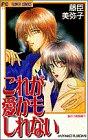 これが愛かもしれない / 藤臣 美弥子 のシリーズ情報を見る