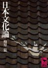 日本文化論 (講談社学術文庫 22)