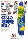 ドラえもん のび太の地球を救え!―まんが版環境基本計画 (キッズ・ポケット・ブックス)
