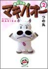 みどりのマキバオー 文庫版 第2巻 2004-06発売