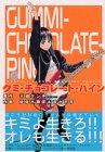 グミ・チョコレート・パイン 5 (月刊マガジンコミックスDX)