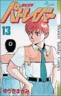 機動警察パトレイバー 13 (少年サンデーコミックス)