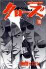 クローズ 第16巻 1995-03発売