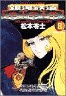 銀河鉄道999 (8) (ビッグコミックスゴールド)