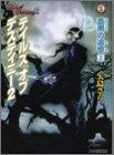 テイルズ・オブ・デスティニー2―蒼黒の追憶〈上〉 (ファミ通文庫)