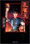 孔雀王—退魔聖伝 (1) (集英社文庫—コミック版)