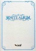 WHITE ALBUM 初回版