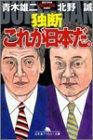 独断これが日本だ。