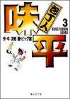 包丁人味平 (3) (集英社文庫―コミック版)