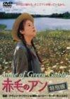 赤毛のアン 特別版 [DVD]