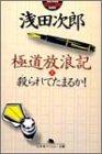 極道放浪記〈1〉殺られてたまるか! (幻冬舎アウトロー文庫)