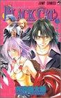 Black cat (8) (ジャンプ・コミックス)
