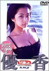 優香 Yuka [DVD]