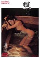 鍵 THE KEY [DVD]