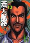 蒼天航路 第13巻 1998年07月21日発売