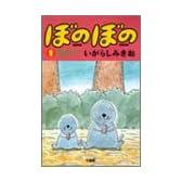 ぼのぼの 1 (バンブー・コミックス)