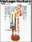 ヴィンテージ・ギター (Vol.5)
