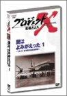プロジェクトX 挑戦者たち Vol.8翼はよみがえった 1 ― YS-11・日本初の国産旅客機 [DVD]