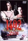 1492コロンブス [DVD]