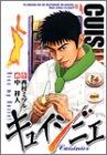 キュイジニエ no.4 (ヤングジャンプコミックス)