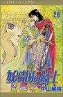 妖精国(アルフヘイム)の騎士―ローゼリィ物語 (28) (PRINCESS COMICS)