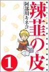 辣韮の皮―萌えろ!杜の宮高校漫画研究部 (1)