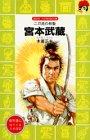 宮本武蔵―二刀流の剣聖 (講談社火の鳥伝記文庫 (49))
