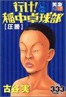 行け!稲中卓球部 7 (プラチナコミックス)