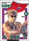 高校鉄拳伝タフ 第41巻 (ヤングジャンプコミックス)