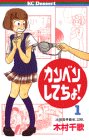 カンベンしてちょ! (1) (講談社コミックスデザート (29巻))