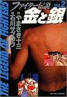 ファイター伝説金と銀 2 (ビッグコミックス)