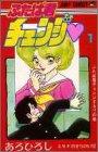 ふたば君チェンジ 1 (ジャンプコミックス)