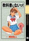 教科書にないッ! 5 (ヤングチャンピオンコミックス)