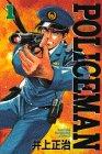 POLICEMAN / 井上 正治 のシリーズ情報を見る