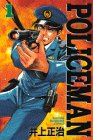 Policeman 1 (少年マガジンコミックス)
