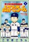 県立海空高校野球部員山下たろーくん 1 (ジャンプコミックスセレクション)