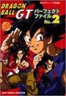 ドラゴンボールGTパーフェクトファイル 2 (ジャンプコミックスセレクション アニメコミックス)