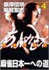 あぶれもん 第4巻―麻雀流浪記 (近代麻雀コミックス)
