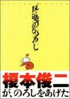 反逆ののろし (アクションコミックス)