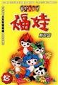 img - for 18 flowers Fuwa Island (Paperback) book / textbook / text book
